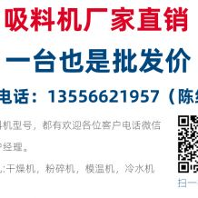【上海市嘉定区吸料机】吸料机价格_吸料机报价