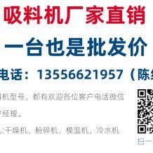 【上海市青浦区吸料机】吸料机价格_吸料机报价