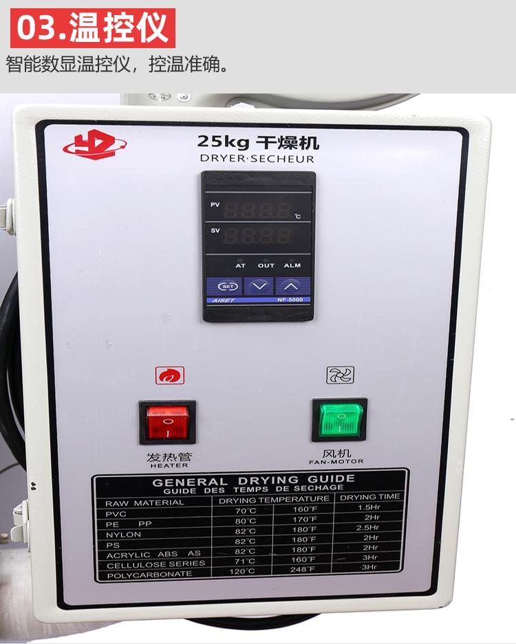 塑料干燥机15KG 800KG烘干机料斗烘箱注塑机工业吸料机烤料桶颗粒热风机  第5张