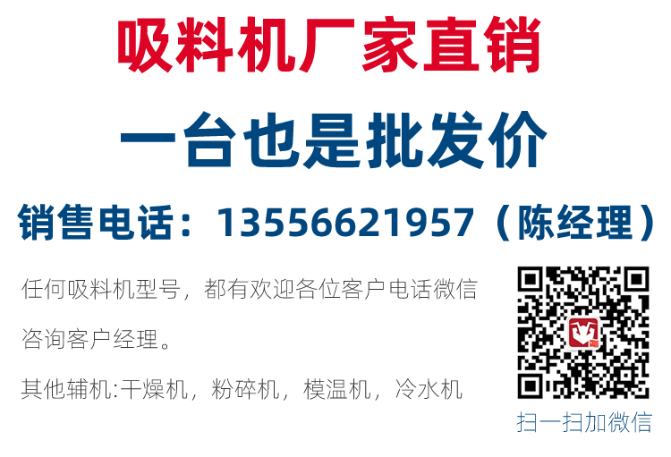 【开平市吸料机】吸料机价格 吸料机报价  第1张
